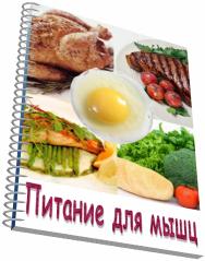 картинка о значении правильного питания для наращивания мышц