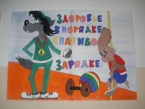 плакат зож для детей
