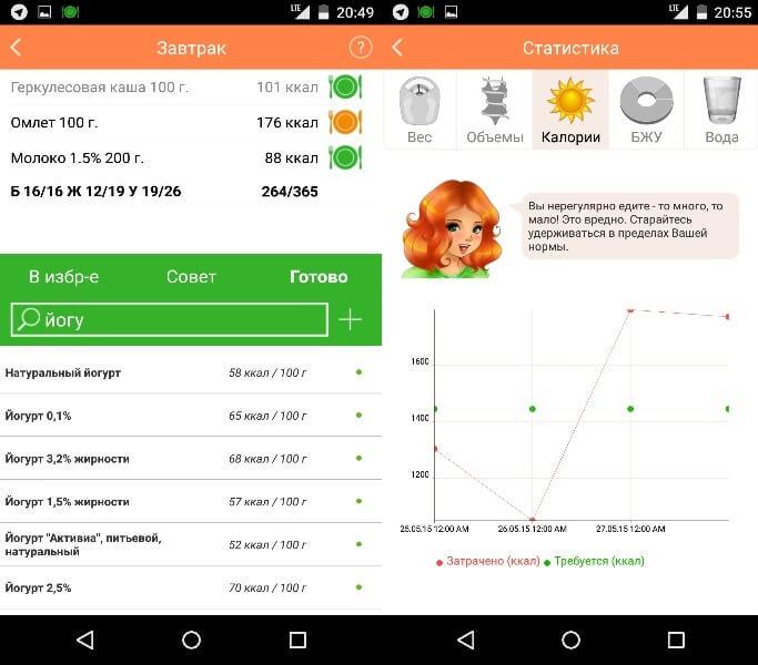 Меню приложения «Похудеть без диеты» для Android