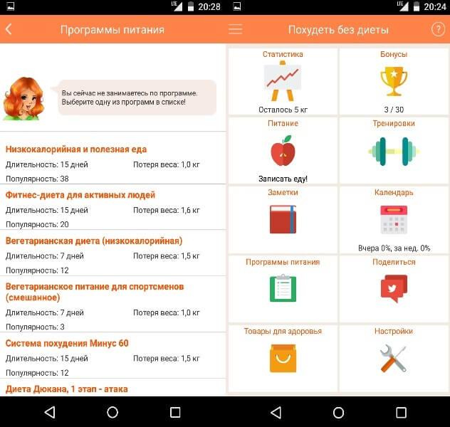 Мобильное приложение «Похудеть без диеты» для Android