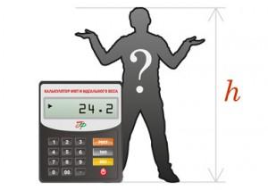 калькулятор расчета индекса массы тела