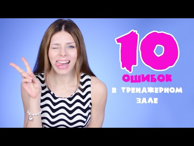 10 самых распространенных ошибок девушек в тренажерном зале