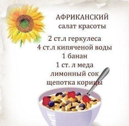 Лучшие рецепты салатов красоты для вашего здоровья.